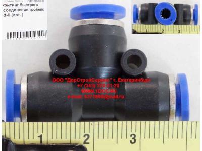 Фитинг быстрого соединения тройник d-6 HOWO (ХОВО)  фото 1 Тамбов