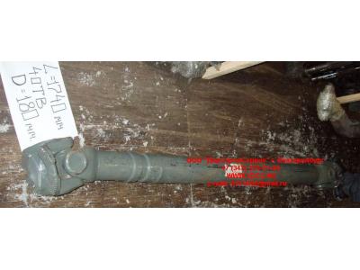 Вал карданный основной без подвесного L-1740, d-180, 4 отв. H2/H3 HOWO (ХОВО) AZ9114311740 фото 1 Тамбов